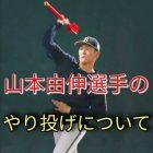 山本由伸選手のやり投げについて