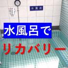 お風呂でリカバリー