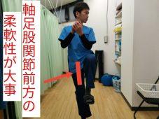 軸足の股関節前方の柔軟性
