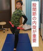 股関節の内旋が重要